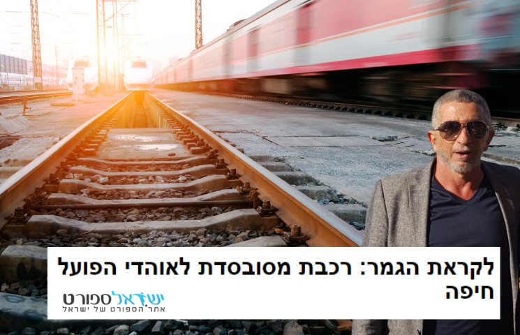 ניסים ביליה למען האוהדים בחיפה: סיכם על רכבת מסובסדת למשחק בירושלים